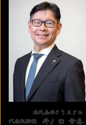 株式会社クリスタル 代表取締役 井ノ口 章善