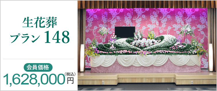 生花葬プラン148