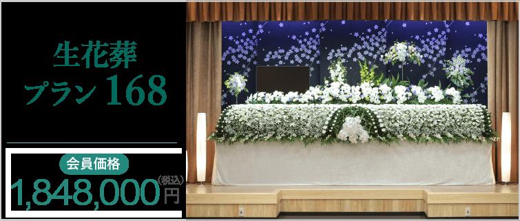 生花葬プラン168