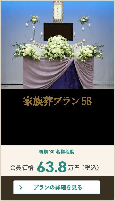 家族葬プラン58