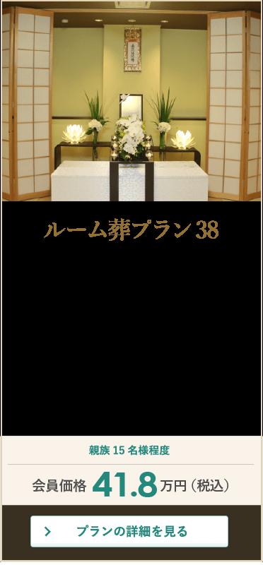 ルーム葬プラン38