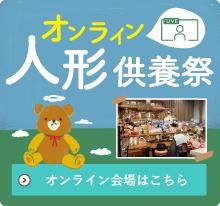 オンライン人形供養祭