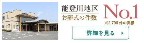 能登川地区お葬式の件数No.1