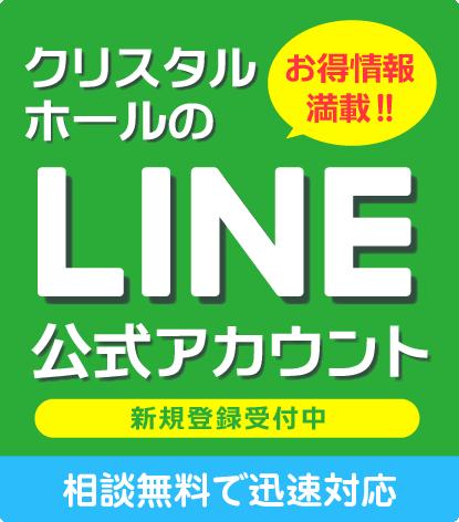 クリスタルホール公式LINEアカウント