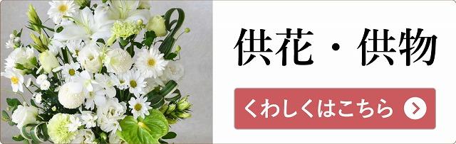 献花 供物 詳しくはこちら